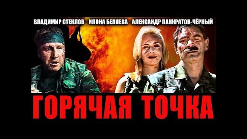 ГОРЯЧАЯ ТОЧКА (боевик, А. Панкратов-Чёрный) Россия-1998 год