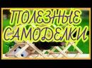 Самые лучшие САМОДЕЛКИ для Дома и Дачи Своими руками 21 / Do yourself in the garden / A - Video