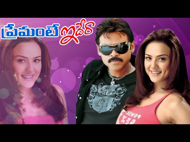 O Meri Bul Bul Tara Full Video Song || Premante Idera || Venkatesh, Preity Zinta