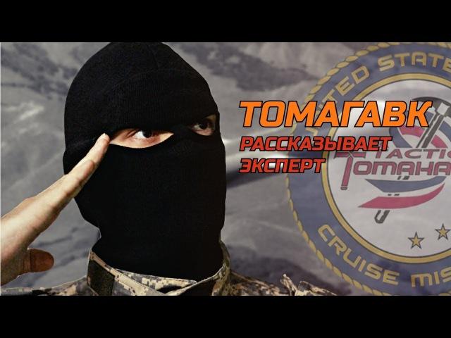 ТОМАГАВК Крылатые ракеты Tactical Tomahawk рассказывает ЭКСПЕРТ