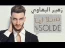 زهير البهاوي - تسلا ليا الصولد(حصريأ) |(Zouhair Bahaoui - Tsala Liya Solde (EXCLU