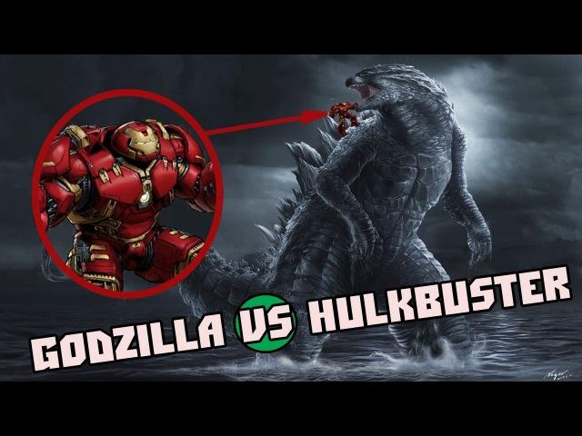 Годзилла vs Халкбастер (Тони Старк)/Godzilla vs Hulkbuster (Marvel) - Кто Кого? [bezdarno]