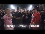 VERSUS X #SLOVOSPB: Oxxxymiron VS Слава КПСС (Гнойный) (#NR)