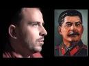 Сталин для нас. Константин Сёмин