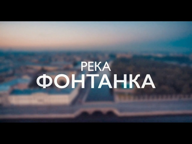 Мосты Санкт-Петербурга. Фонтанка Saint Petersburg Bridges. Fontanka. Aerial.Timelab.pro