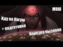 Впервые против Кагуи    Ниндзя: Легендарные Воины