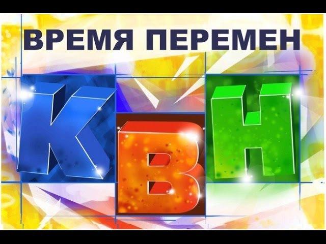 КВН 2016 Домашнее задание. Команда CCO