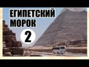 Египетский морок 2 Строительство пирамид на заре Эры фотографий в 19 веке Часть 2