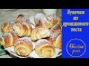 Вкусные булочки из дрожжевого теста /плюшки, выпечка!