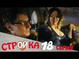 Стройка 18 серия (2017) HD 1080p » Freewka.com - Смотреть онлайн в хорощем качестве
