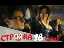 Стройка 18 серия комедийный сериал HD