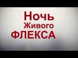 #PURPLEHAZE Ночь Живого Флекса  21.01  Кружка  СЕГОДНЯ