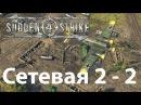 Sudden_Strike_4. Игра по сети 2-2. Сельская местность