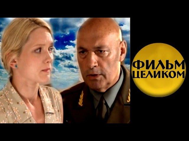 Выйти замуж за генерала (2011) Мелодрама фильм сериал
