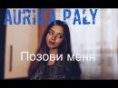 ПОЗОВИ МЕНЯ (ЛЮБЭ cover)