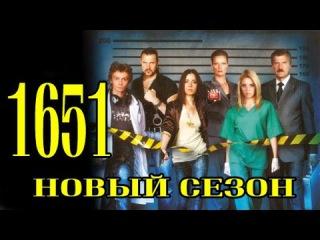 След 1651 серия -