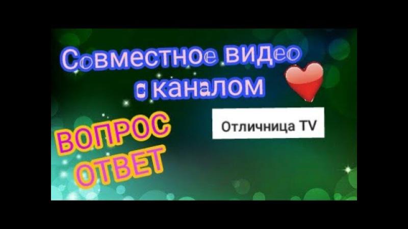 Совместное видео о каналом Отличница TV    ВОПРОС•ОТВЕТ\ Я играю в SIMS??
