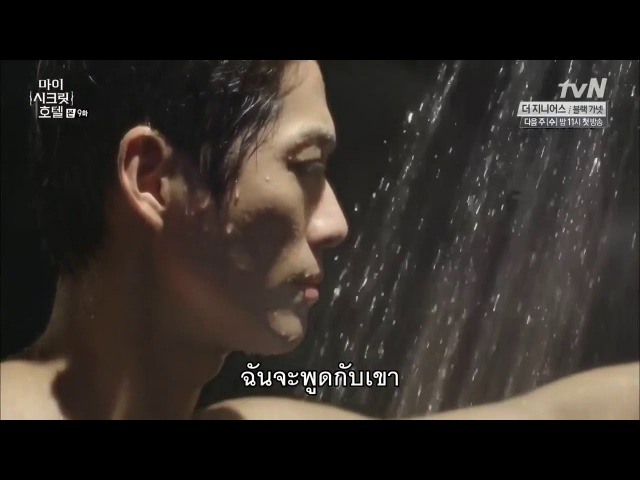 [My Secret Hotel] Nam Goong Min Shower Scene