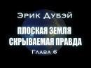 Эрик Дубэй ПЛОСКАЯ ЗЕМЛЯ СКРЫВАЕМАЯ ПРАВДА Глава 6 аудиокнига