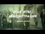 1 мая 1978г. Демонстрация. (раритетное видео от TS Studio   prazdnikvam.com)