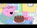 Свинка Пеппа серия 21 День рождения мамы свинки на русском все серии подряд без т ...