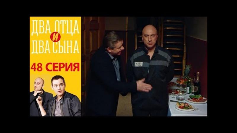 *Два отца и два сына (8 серия 3 сезона телесериала, 2016 г.)