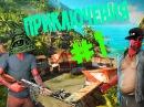 Веселые приключения в Far Cry3