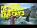 Лучшие моменты в Far-Cry3