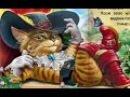 Кот В Сапогах ✿ Слушать Сказки ✿ Мультики Для Детей ✿ сказки