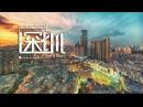 Timelapse of Shenzhen city Day night   4K Hyperlapse   深圳日与夜