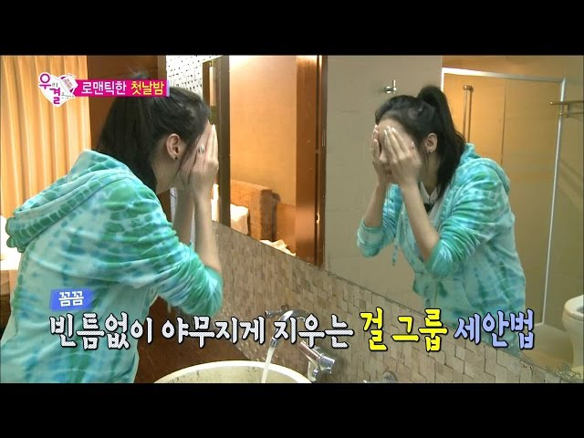 TVPP Yura Girl's Day Let Me See Your Unpainted Face 유라 걸스데이 궁금해 너의 민낯 @ We Got Married