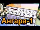 Радиостанция АНГАРА 1 Обзор и QSO