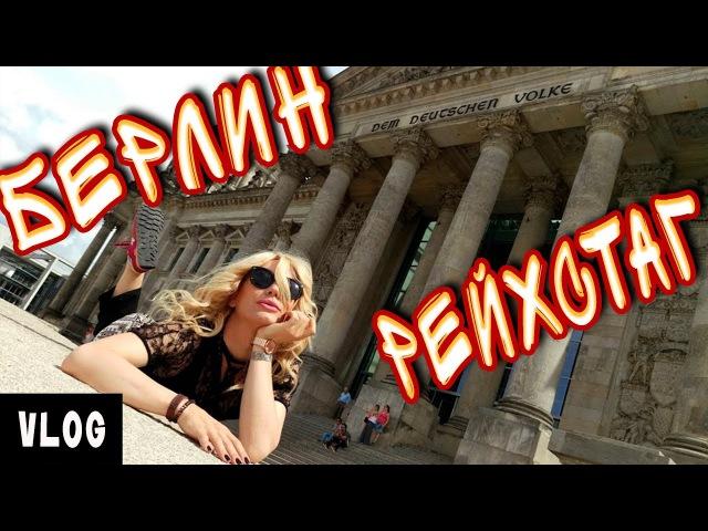 на БЕРЛИН2: Рейхстаг, подъем на купол, Бранденбургские ворота/