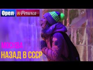 Орел и решка. Назад в СССР - Россия | Москва
