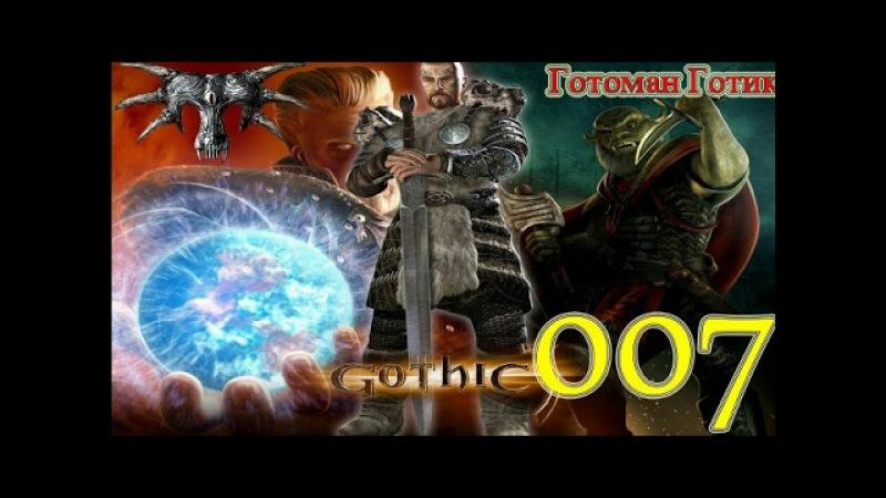 Gothic 3 Страж Болотного Братства 007