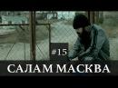 Салам Масква 15 серия