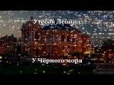 Утёсов Леонид - У Чёрного моря (караоке онлайн)