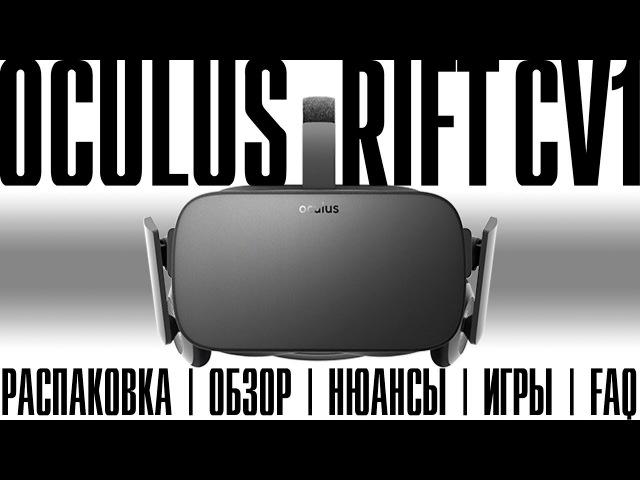 Oculus Rift CV1 - полгода после покупки | распаковка | обзор | нюансы | игры | FAQ