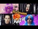 БАЙКИ ИЗ сКЛЭПа / HALLOWEEN MAKEUP: ПУПЫРКА, Sugar Skull, Morticia Addams / ❤ NYX Cosmetics Russia