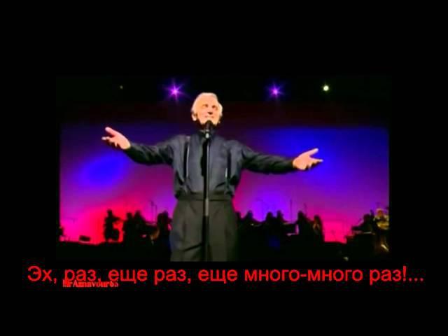 Charles Aznavour Les deux guitars Երկու կիթառ (with armenian titles)