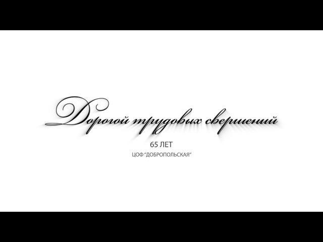 ЦОФ ДОБРОПОЛЬСКАЯ - 65 лет, юбилейный концерт