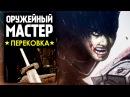 Оружейный Мастер Меч Гатса из Берсерк Berserk Man At Arms Reforged на русском