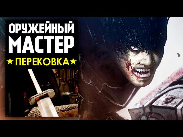 Оружейный Мастер - Меч Гатса из Берсерк (Berserk) - Man At Arms: Reforged на русском!