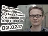 Кирилл Мартынов - Будет ли МинскНаш, а Навальный спарринг-партнером 02.02.17