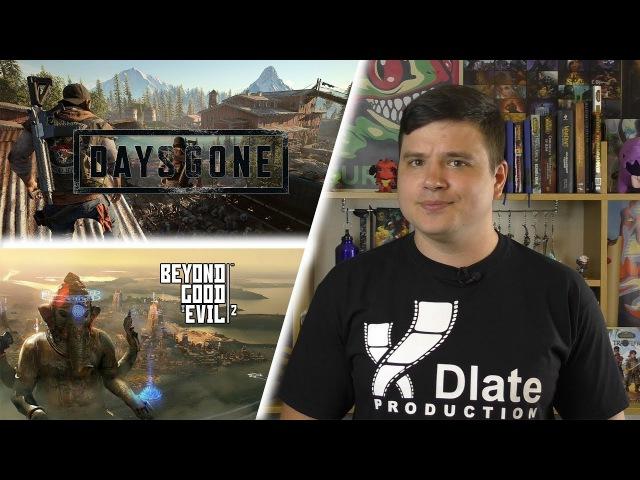 [xDigest новостей] Окончание Е3, Beyond good and evil 2, большое дополнение к XCOM 2 » Freewka.com - Смотреть онлайн в хорощем качестве
