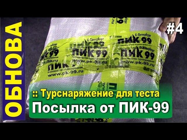 Посылка от фирмы ПИК-99. Рюкзак Парус, спальный мешок Кит, фонарь Energizer - Обнова 4