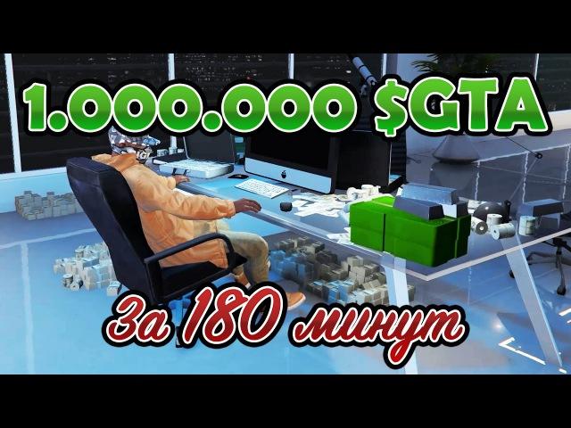 GTA Online 1.000.000 $GTA за 3 часа (Ящики, Транспорт, Мотоклуб)