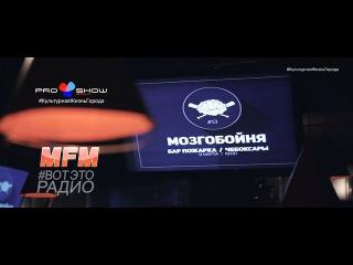 09.03.2017 МФМ - МОЗГОБОЙНЯ