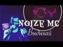 Noize MC Выдыхай cover by Fliro'