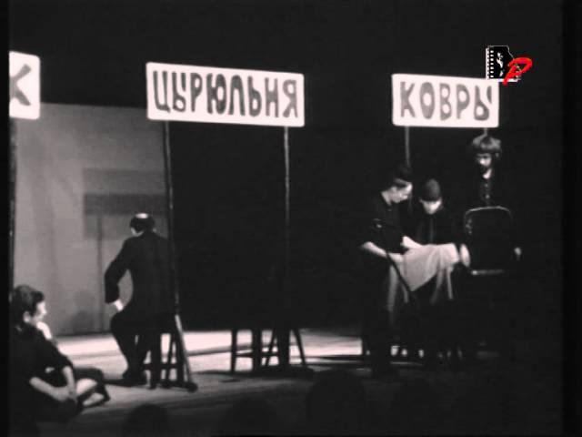 03 Владимир Высоцкий - Фрагменты спектакля Добрый человек из Сезуана
